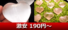 天然石ハート型タンブル
