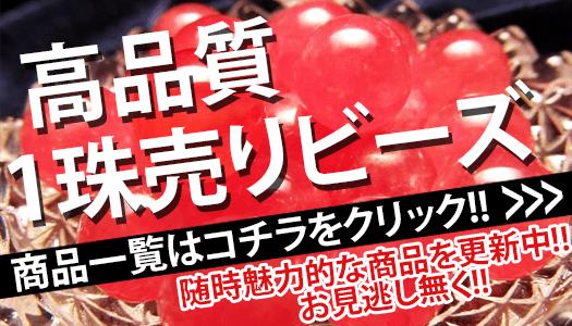 高品質1珠売りコーナー