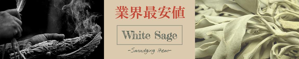 ホワイトセージ激安スライドバナー