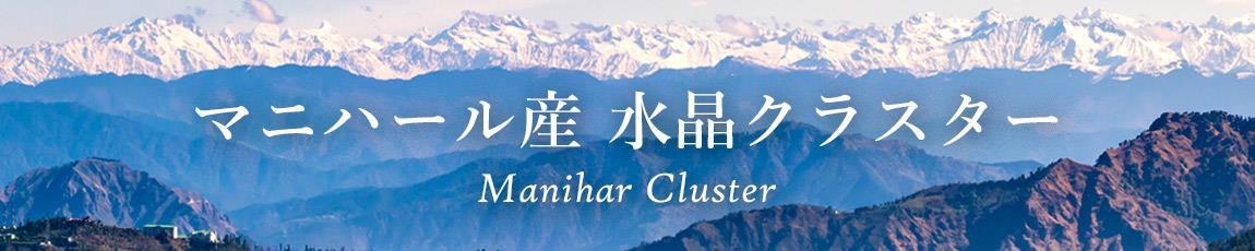 マニハール産水晶クラスタースライドバナー