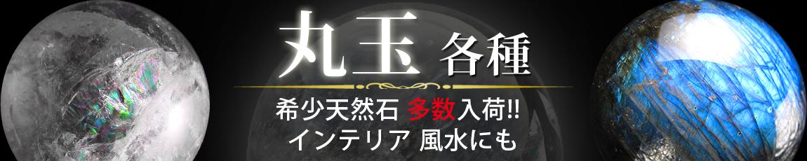 丸玉スライドバナー2021-水晶&ラブラドver